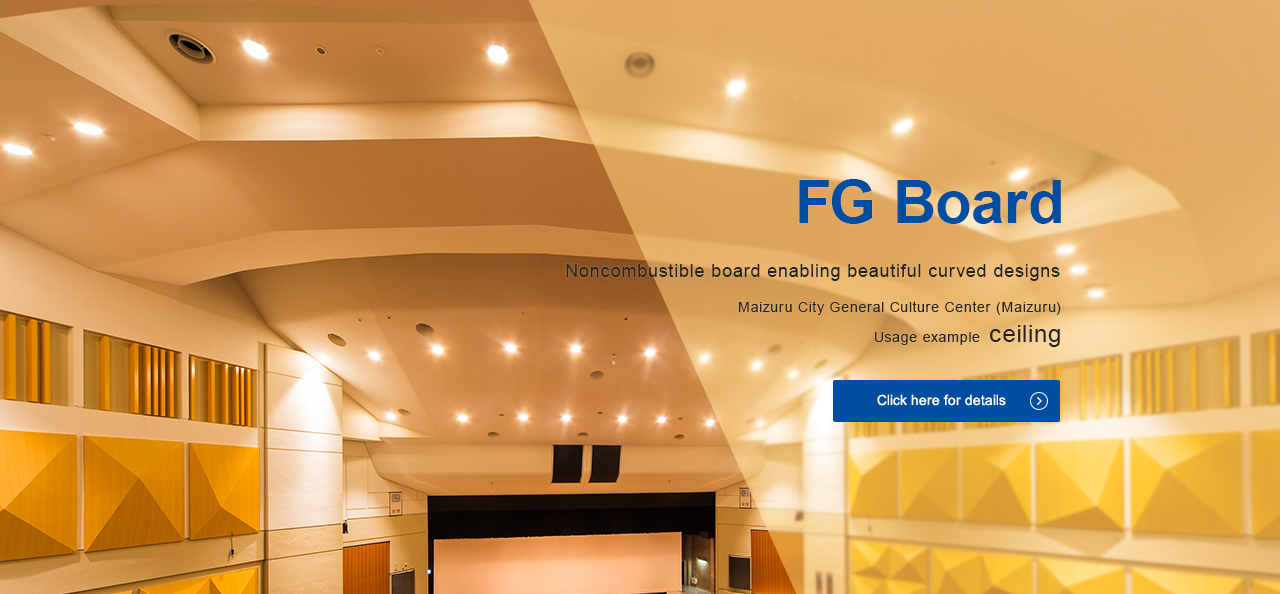 Noncombustible board enabling beautiful curved designs Maizuru City General Culture Center (Maizuru) Usage example ceiling Click here for details