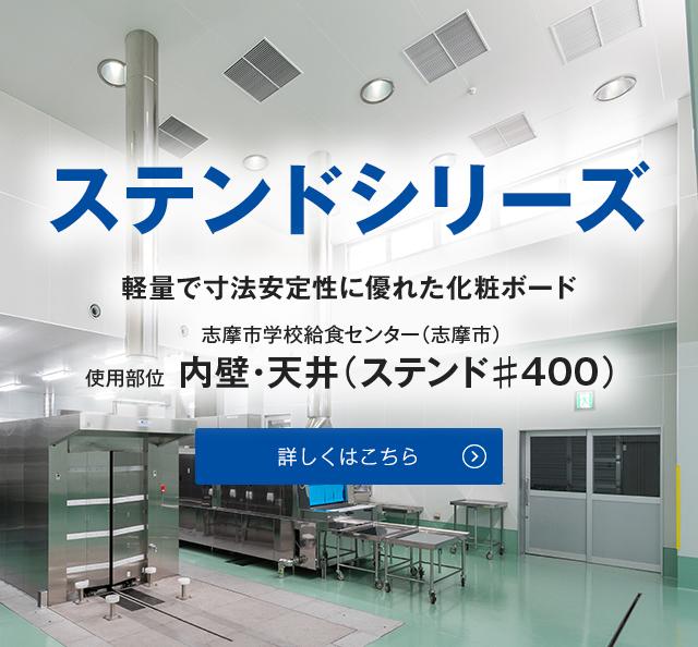 「ステンド#400」 軽量で寸法安定性に優れた抗菌タイプの化粧ボード。 詳しくはこちら
