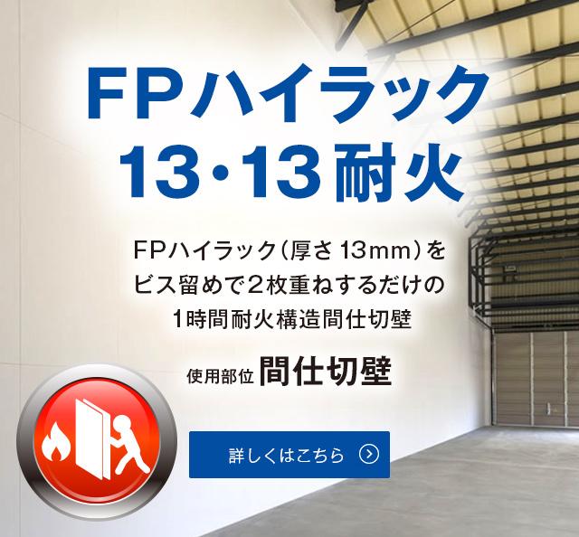 fpハイラック(厚さ13mm)をビス留めで2枚重ねするだけの1時間耐火構造間仕切壁 使用部位 間仕切壁 詳しくはこちら